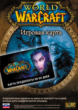 World of Warcraft - 60 дней постер (cover)