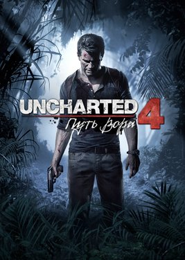 Uncharted 4: A Thief's End постер (cover)