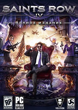 Saints Row IV: The Full Package