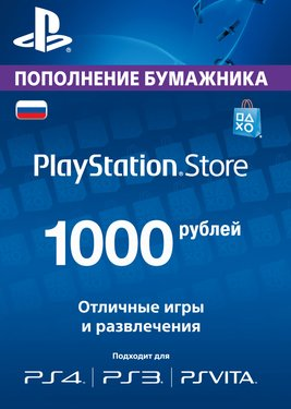 PlayStation Network Card - Карта 1000 рублей