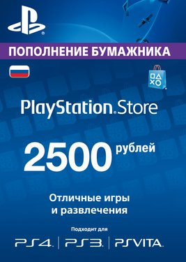 PlayStation Network Card - Карта 2500 рублей