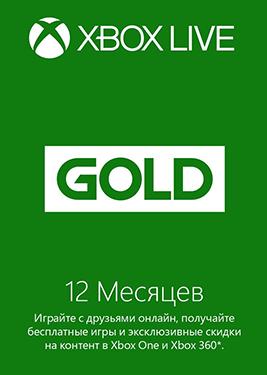Xbox Live Gold - подписка на 12 месяцев