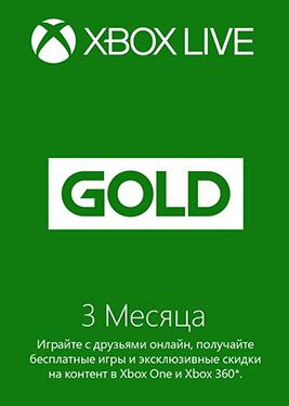 Xbox Live Gold - подписка на 3 месяца постер (cover)