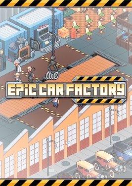 Epic Car Factory постер (cover)