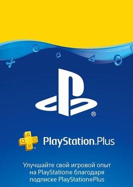 PlayStation Plus - Карта подписки