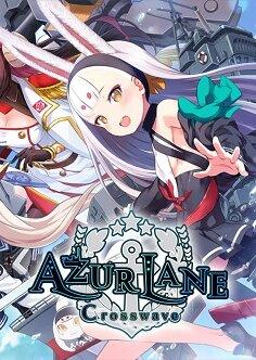Azur Lane: Crosswave постер (cover)