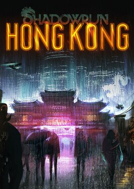 Shadowrun: Hong Kong постер (cover)