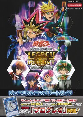Yu-Gi-Oh! Legacy of the Duelist постер (cover)