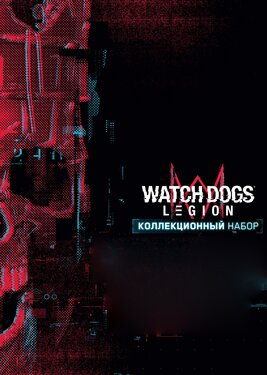Watch Dogs: Legion - Collector's Bundle постер (cover)