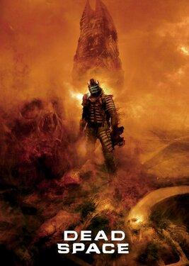 Dead Space постер (cover)