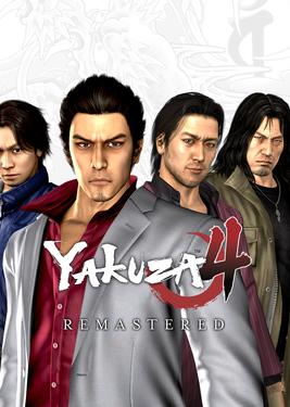 Yakuza 4 Remastered постер (cover)