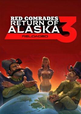 Петька и Василий Иванович 3: Возвращение Аляски - Перезагрузка